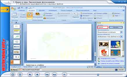 "Інтерактивний курс ""Microsoft Office Power Point 2007"""