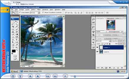 "Інтерактивний курс ""Adobe Photoshop CS3"""