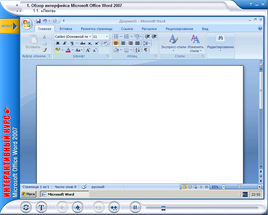 Інтерактивний курс microsoft office word 2007