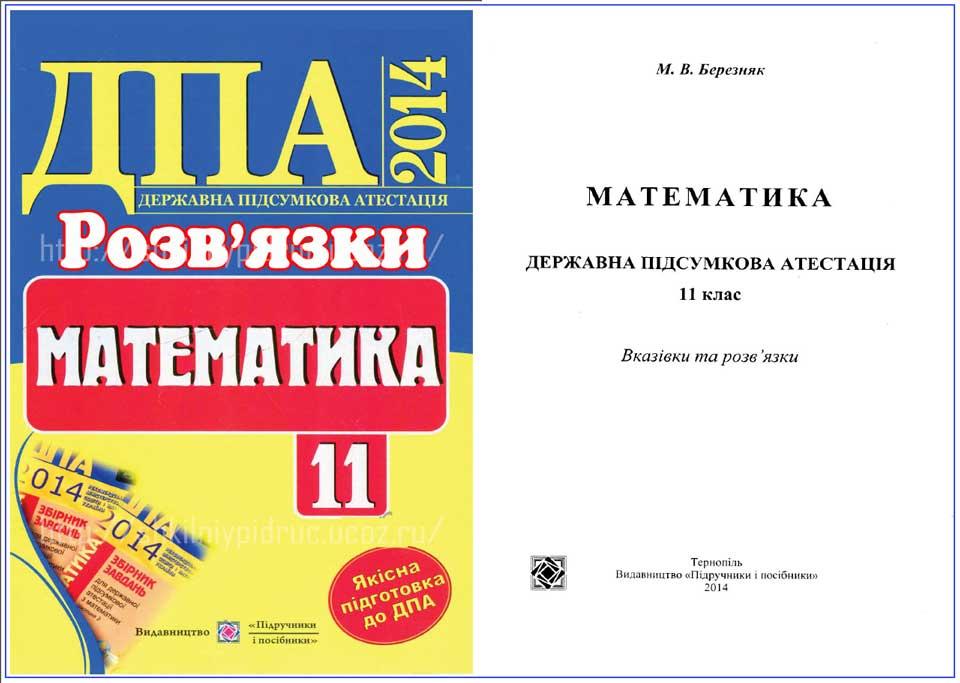 Гдз 9 Класс Дпа Математика Березняк