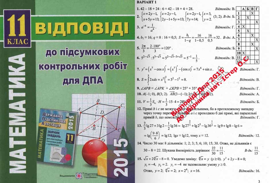 гдз по дпа по математике 9 класс 2019
