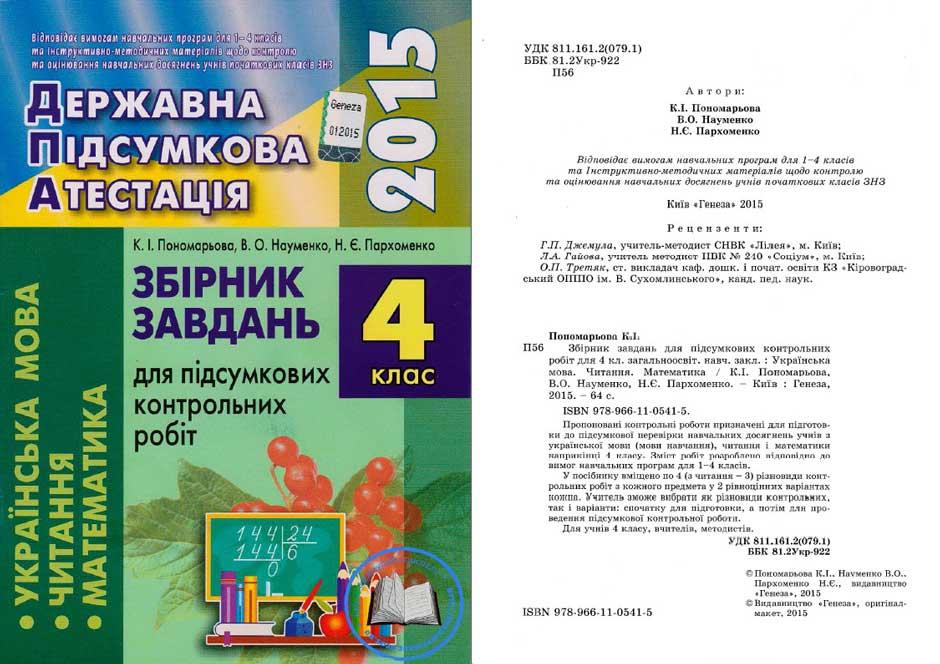 Гдз 4 Клас Дпа Пономарьова