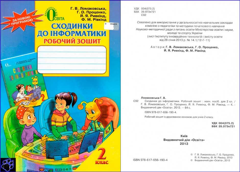 Гдз 4 Інформатика