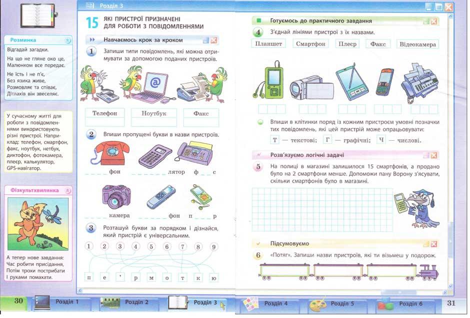 Гдз Учебник Истории 10 Класс Уколова