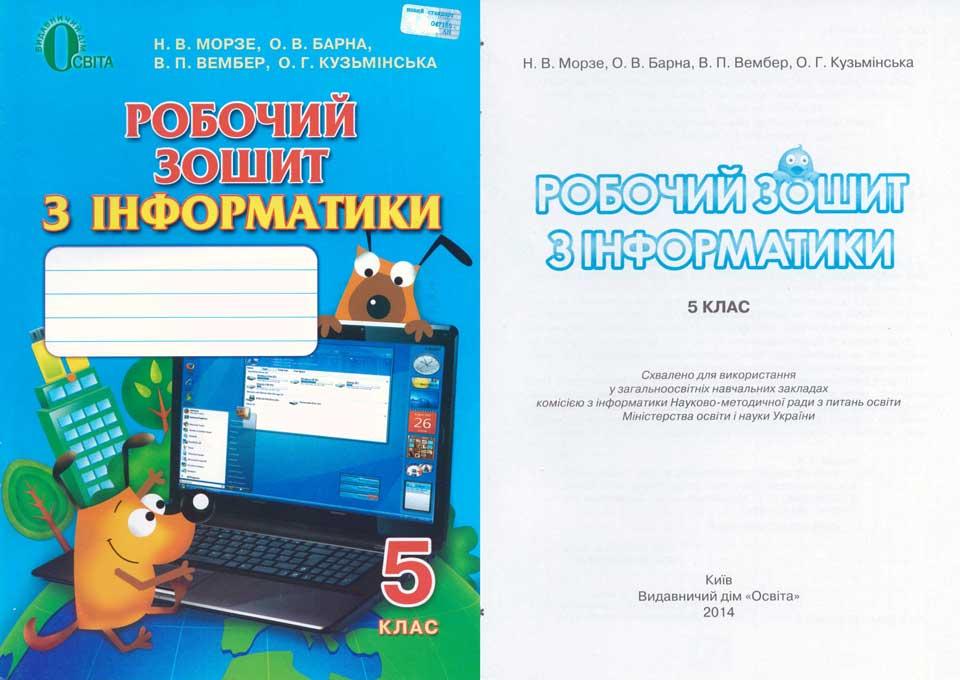 зошит інформатика гдз 6