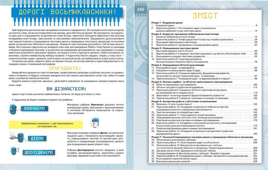 Інформатика нова програма морзе 8 клас гдз