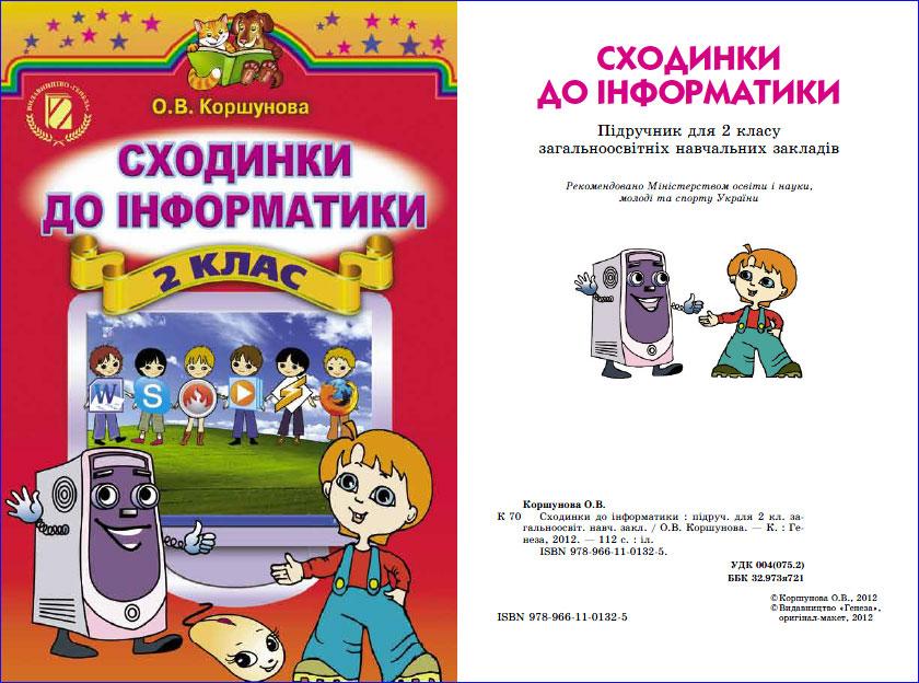 http://informatic.sumy.ua/img/shodunku/program_shod/pidruch_korshun2.jpg