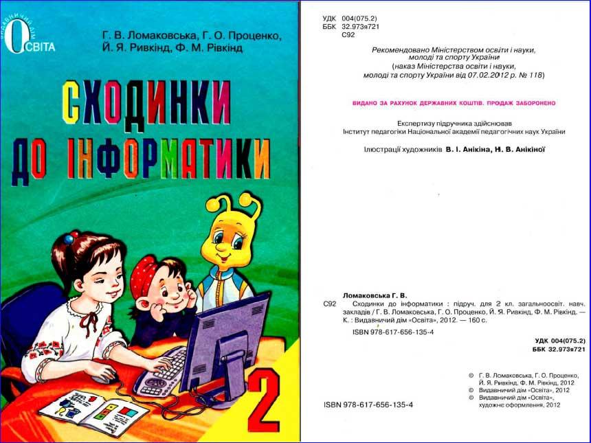 Підручник сходинки до інформатики 2