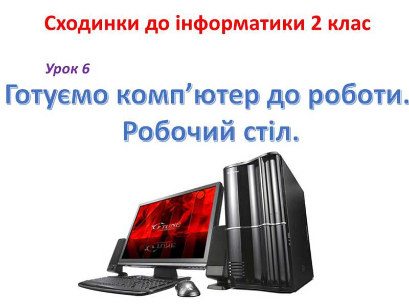 Урок 6 готуємо комп'ютер до роботи