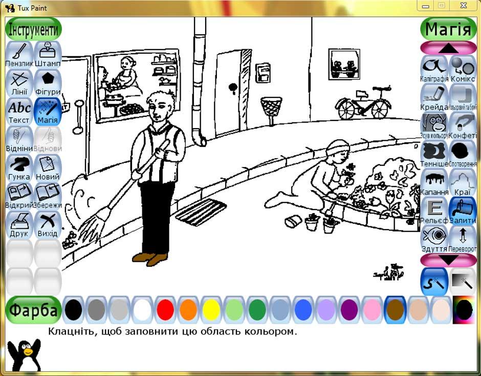 tux paint game online - photo #20