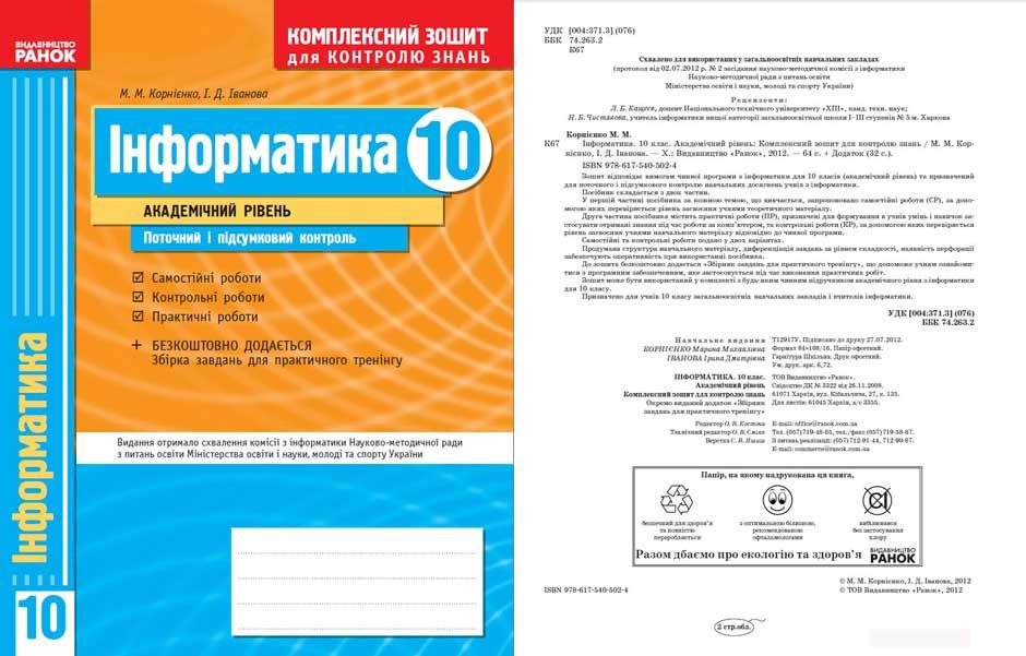 Інформатика 10 клас скачать pdf