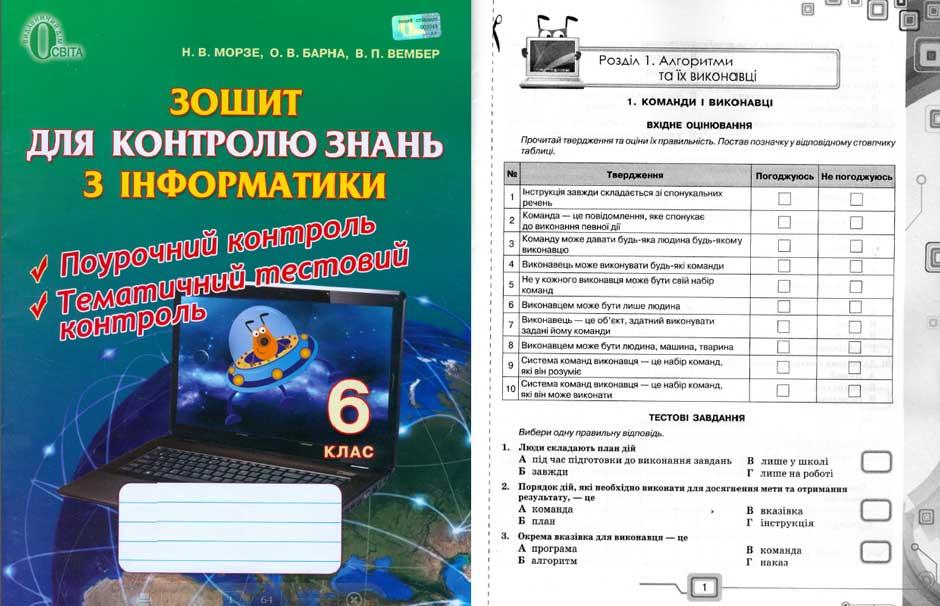 сходинки до інформатики 5-6rkfc