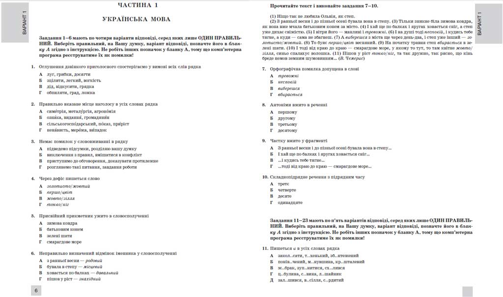 Зно 2014 українська мова і література