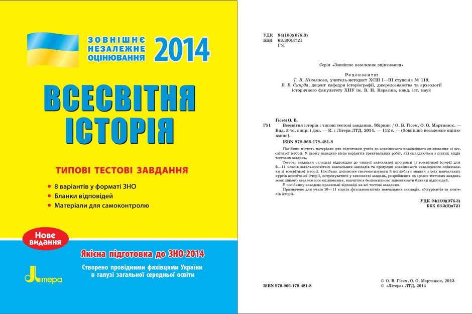 Зно історія україни всесвітня
